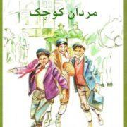دانلود رمان مردان کوچک