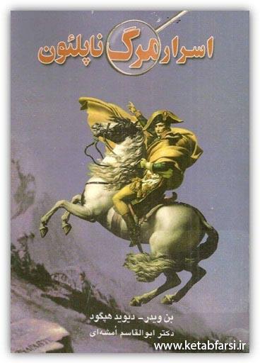 دانلود کتاب اسرار مرگ ناپلئون