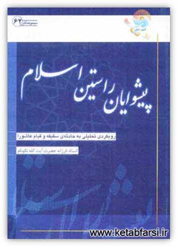 دانلود کتاب پیشوایان راستین اسلام