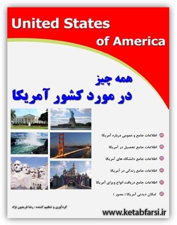 دانلود کتاب همه چیز درمورد کشور امریکا