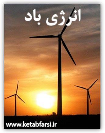 دانلود کتاب انرژی باد
