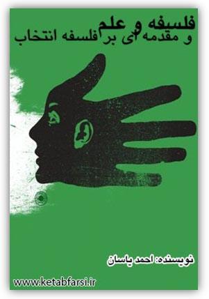 دانلود کتاب فلسفه و علم و مقدمه ای بر فلسفه انتخاب