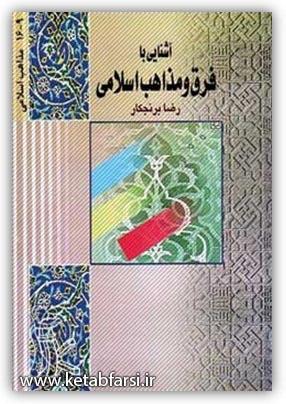 دانلود کتاب آشنایی با فرق و مذاهب اسلامی