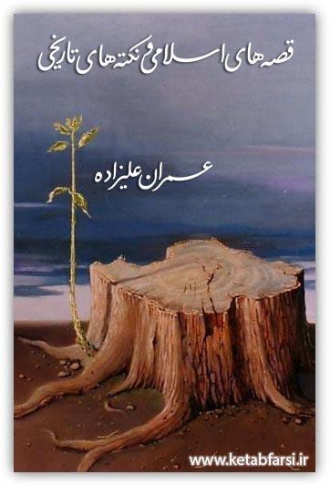دانلود کتاب قصه های اسلامی و نکته های تاریخی