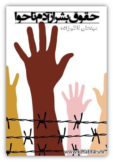 دانلود کتاب حقوق بشر از آدم تا حوا