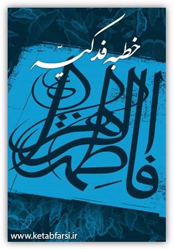 خطبه فدکیه حضرت زهرا (س) بهمراه ترجمه