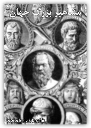 دانلود کتاب معرفی مشاهیر بزرگ جهان