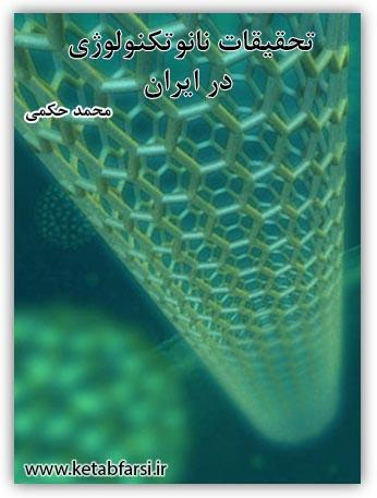 دانلود کتاب تحقیقات نانوتکنولوژی در ایران