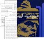 دانلود کتاب تاریخ ادبیات ایران