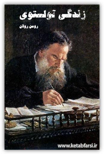 دانلود کتاب زندگی تولستوی