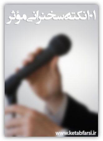 دانلود کتاب ۱۰۱ نکته کاربردی سخنرانی