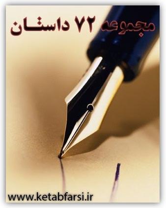 دانلود کتاب 72 داستان