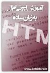 دانلود کتاب آموزش HTML به زبان ساده و روان