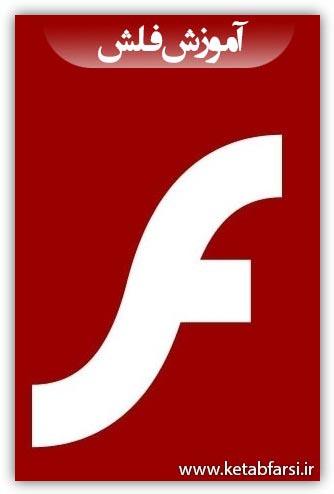 دانلود کتاب آموزش Macromedia Flash