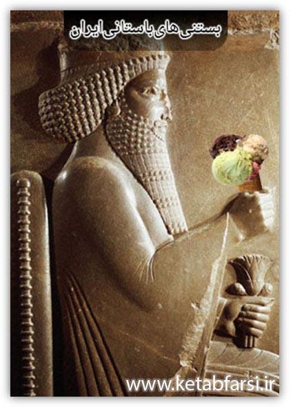 دانلود کتاب بستنیهای باستانی ایران