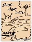 دانلود کتاب بازگشت چوپان دروغگو