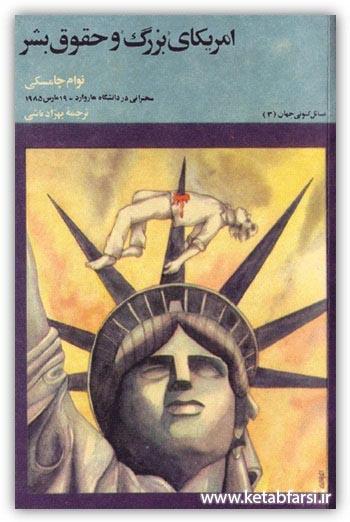 دانلود کتاب امریکای بزرگ و حقوق بشر