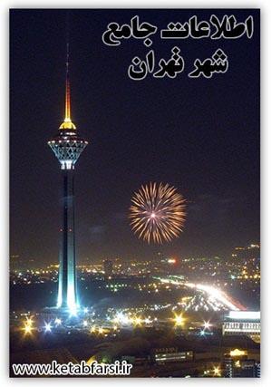 دانلود کتاب اطلاعات جامع شهر تهران