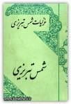 دانلود کتاب غزلیات شمس تبریزی