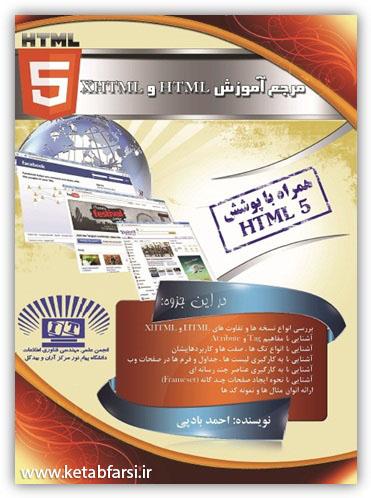 دانلود کتاب مرجع آموزش HTML و XHTML