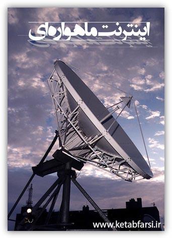 دانلود کتاب اینترنت ماهواره ای
