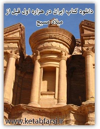 ایران در هزاره اول قبل از میلاد مسیح