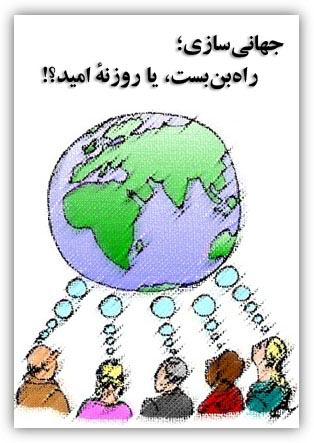 جهانی سازی راه بن بست یا روزنه امید