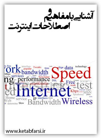 دانلود کتاب آشنایی با مفاهیم و اصطلاحات اینترنتی
