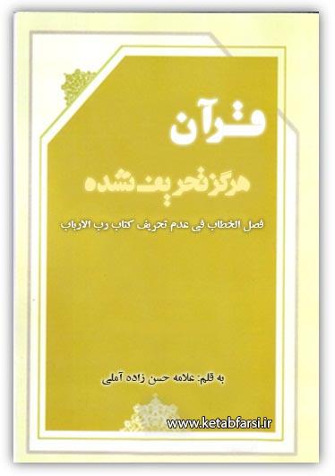 دانلود کتاب قرآن هرگز تحریف نشده