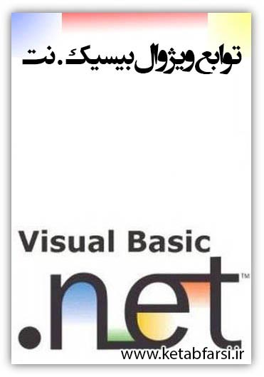 توابع Visual Basic.NET