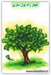 دانلود کتاب چهار راه پول سازی