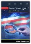 دانلود کتاب رابطه با امریکا