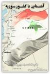 دانلود کتاب آشنایی با کشور سوریه