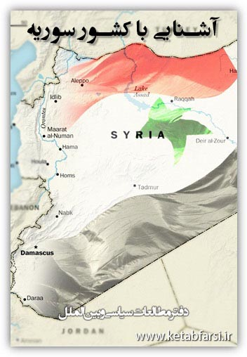 آشنایی با کشور سوریه