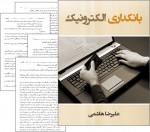 دانلود کتاب بانکداری الکترونیک