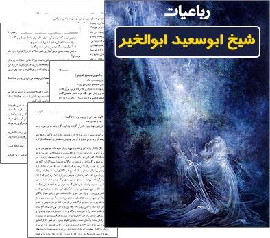 رباعیات شیخ ابوسعید ابوالخیر
