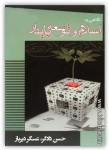 دانلود کتاب اسلام و توسعه پایدار