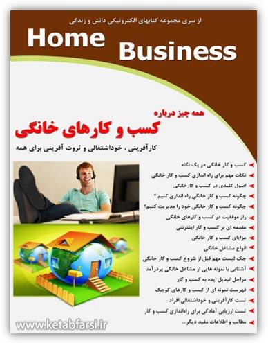 دانلود کتاب کسب و کار خانگی
