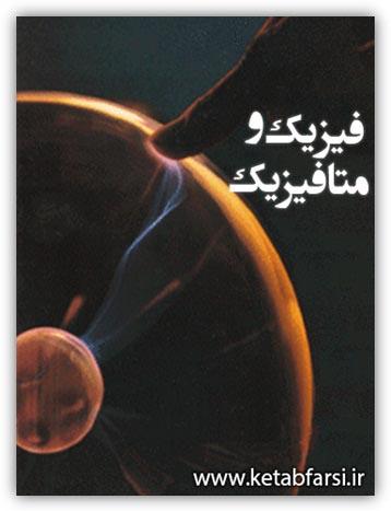 دانلود کتاب فیزیک و متافیزیک