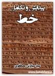دانلود کتاب بررسی پیدایش و تکامل خط در ایران و جهان