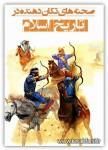 دانلود کتاب صحنههای تکان دهنده در تاریخ اسلام