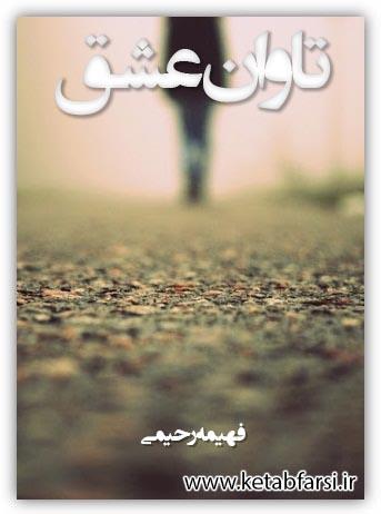 دانلود کتاب تاوان عشق