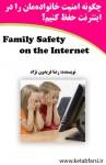 دانلود کتاب چگونه امنیت خانوادهمان را در اینترنت حفظ کنیم؟