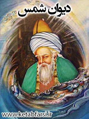 دیوان غزلیات شمس تبریزی