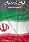 دانلود کتاب ایران در بحران