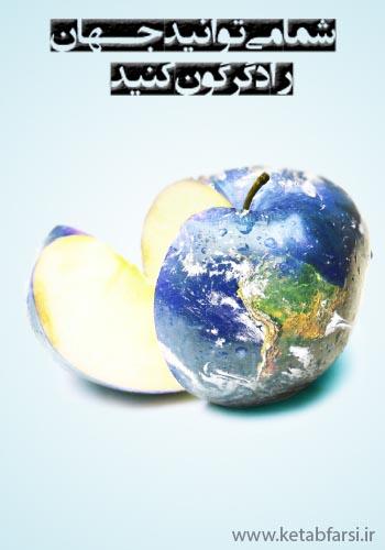 شما میتوانید جهان را دگرگون کنید!