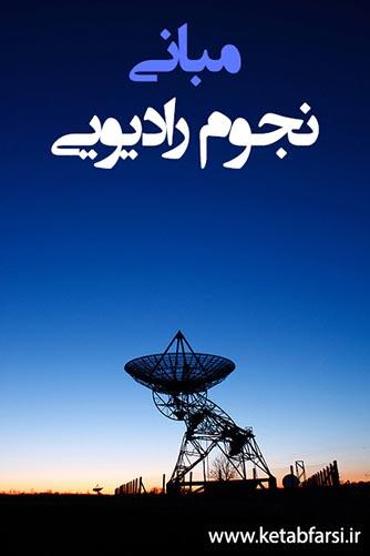 مبانی نجوم رادیویی