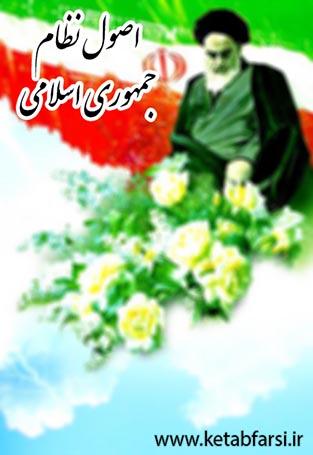 دانلود کتاب اصول نظام جمهوری اسلامی