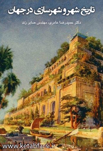 تاریخ شهر و شهرسازی در جهان
