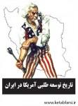 دانلود کتاب تاریخ توسعه طلبی امریکا در ایران